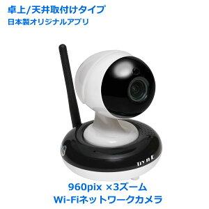 日本製アプリ付 据置/天井設置型室内用WiFiネットワークカメラ防犯カメラ 超高画質解像度960pix IPカメラ 子供部屋モニター ベビーモニターペットモニター セキュリティーカメラIP0051 監視カ