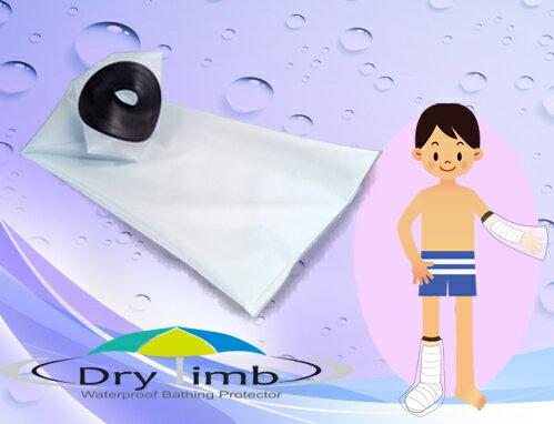【ネコポス】(リンボ)FA45 子供用 全腕お子様用シャワー入浴用防水プロテクター