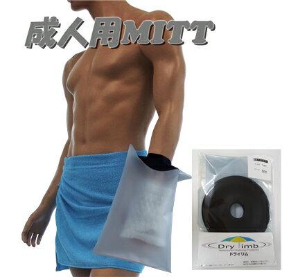 【ネコポス】Mitt 腕 成人用 手首【包帯入浴用防水プロテクター(リンボ)】