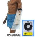 【ネコポス】M67 成人用 半腕Lサイズ 【シャワー入浴用防水プロテクター(リンボ)】