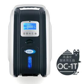 国内組立)高濃度酸素発生器1Lタイプ MINI(ミニ)小型静音 OC-1T 【当日出荷受付 16:00(土日祝は15:00)まで】ダイエット 健康 ストレス防止に!1L/min酸素濃度90% 酸素濃縮器