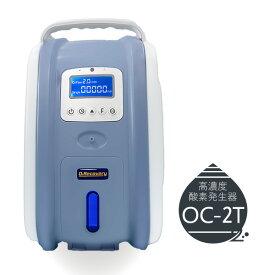 在庫有 国内組立) 高濃度酸素発生器/酸素濃縮器 2L濃度90% MINI(ミニ) OC-2T【土日祝も休まず発送】小型静音タイプ