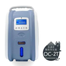 【期間限定価格 土日祝も休まず発送】(国内組立) 高濃度 酸素発生器/酸素濃縮器 2L濃度90% MINI(ミニ) OC-2T 小型静音タイプ