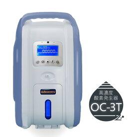 【土日祝も休まず発送】(国内組立) 高濃度酸素発生器/酸素濃縮器/酸素発生器 3L濃度90% MINI(ミニ) OC-3T 小型静音タイプ