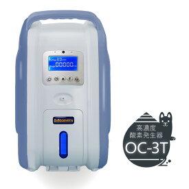 【期間限定価格 土日祝も休まず発送】(国内組立) 高濃度酸素発生器/酸素濃縮器 3L濃度90% MINI(ミニ) OC-3T 小型静音タイプ