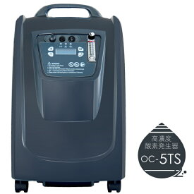 在庫有)業務用静音タイプ酸素濃縮器/高濃度酸素発生器【O2リカバリーOC-5TS】酸素濃度90%毎分5L 大容量