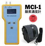 酸素濃度/流量/圧力計MCI-1