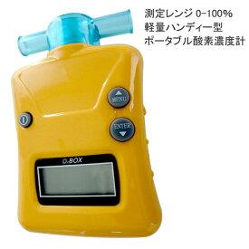 簡単操作でどこでも簡単計測ポータブル酸素濃度計