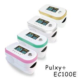日本製 パルスオキシメーター 3年保証 小児用計測可パルキシープラスEC100E カラーディスプレイ!