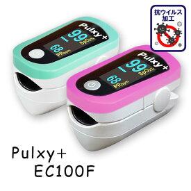 医) パルスオキシメーター 日本製 2年保証 小児用計測可パルキシープラスEC100F