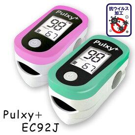 医) パルスオキシメーター 2年保証 日本製 小児計測パルキシープラスEC92J【当日出荷受付16:00(土日祝は15:00)まで】