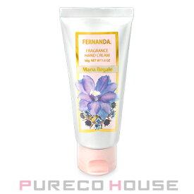 FERNANDA(フェルナンダ)フレグランスハンドクリーム50g #マリアリゲル【メール便は使えません】