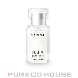 【メール便可】ハーバー(HABA)高品位「スクワラン」15ml