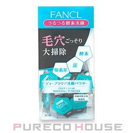 FANCL(ファンケル)ディープクリア洗顔パウダーa1回分×30個【メール便は使えません】