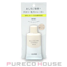 【メール便可】資生堂エリクシールルフレバランシングおしろいミルクC(朝用乳液)SPF50+・PA++++ 35g
