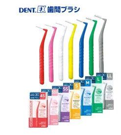 【送料無料】ライオン DENT.EX 歯間ブラシ 1箱4本入 4個セット