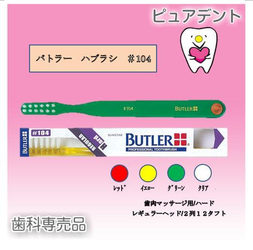 【メール便送料無料☆】【サンスター】BUTLER バトラー歯ブラシ #104(歯肉マッサージ用/ハード)1箱12本入【メール便対応2箱まで】