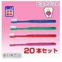 【メール便送料無料☆】ライオン DENT.EX システマ 歯ブラシ 42H 20本入 1箱 dent ex systema