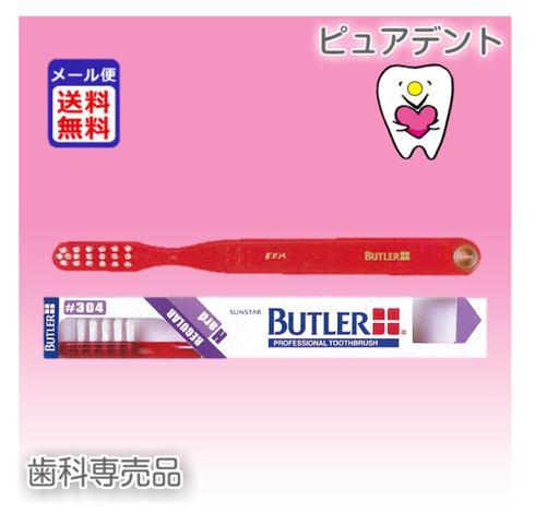 【メール便送料無料】【サンスター】BUTLER バトラー 歯ブラシ #304(歯肉マッサージ用/ハード)1箱12本入【メール便対応2箱まで】