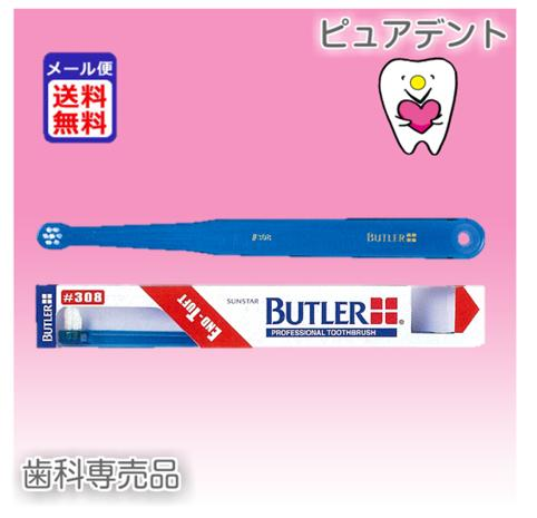 【メール便送料無料☆】【サンスター】BUTLER バトラー歯ブラシ #308(部分磨き用/ミディアム)1箱12本入【メール便対応2箱まで】