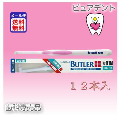 メール便送料無料【サンスター】BUTLER バトラー 歯ブラシ #01M (部分磨き用/ミディアム)1箱 12本入【メール便対応2箱まで】