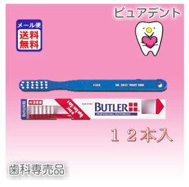 メール便送料無料★【サンスター】BUTLER バトラー 歯ブラシ # 300(バス法用/ウルトラソフト) 1箱 12本入