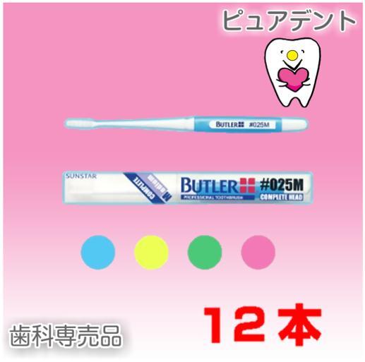 【メール便送料無料☆】【サンスター】BUTLER バトラー 歯ブラシ #025M 1箱12本入(一般用/ミディアム)【メール便対応1箱まで】