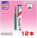 【サンスター】BUTLER バトラー歯ブラシ #121P(矯正用/ミディアム)1箱12本入【メール便対応1箱まで】