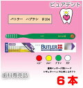 【メール便送料無料☆】【サンスター】BUTLER バトラー歯ブラシ #104(歯肉マッサージ用/ハード)6本【メール便対応2セットまで】
