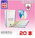 モアクリーン コンパクト 20本入 歯ブラシ メール便送料無料