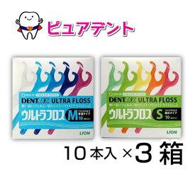 【メール便送料無料】ライオン DENT.EX ウルトラフロス 10本入 3個 S,M