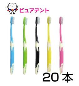 【全国送料無料☆】【GC】ジーシー ルシェロ B-10 歯ブラシ 20本入