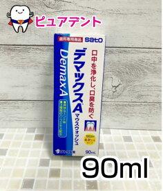 佐藤製薬 デマックスA マウスウォッシュ 90ml(180回分) 1本  ハミガキ/液体ハミガキ