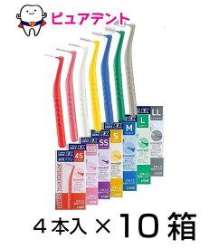 【メール便専用送料無料】ライオン DENT.EX 歯間ブラシ 4本入 10個セット サイズ 4S SSS SS S L LL