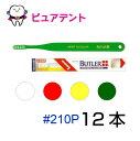 【メール便送料無料☆】【サンスター】BUTLER バトラー歯ブラシ #210P(歯肉溝用/ソフト)1箱12本入【メール便対応1箱ま…