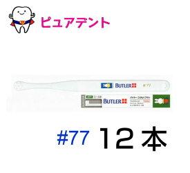 【メール便専用送料無料】バトラー こども用 ハブラシ 12本入 #77