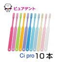 【メール便 送料無料!2セットまで!】ci pro 歯ブラシ M/MS/S 10本 大人用 一般