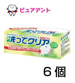 【東伸洋行株式会社】洗ってクリア 入れ歯洗浄剤 28錠 6個セット