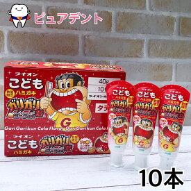 【メール便送料無料】ガリガリ君 歯磨き粉 コーラ味 10本【期間限定】