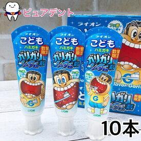 【メール便送料無料】ガリガリ君 歯磨き粉 ソーダ味 10本 40g 【期間限定】