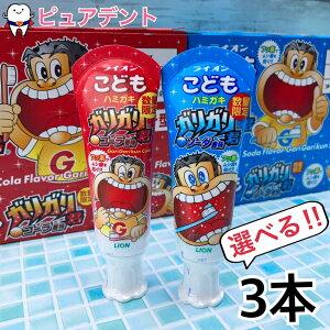 【フレーバーが選べる!】ガリガリ君 歯磨き粉 コーラ味 ソーダ味 3本 40g【期間限定】