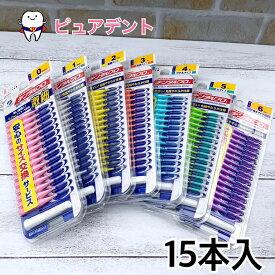 【メール便4個まで発送OK!】【デンタルプロ】歯間ブラシi字型(15本入)I字型