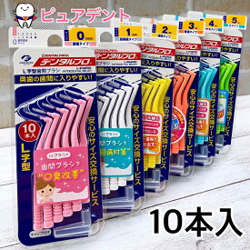 【メール便4個まで発送OK!】【デンタルプロ】歯間ブラシL字型(10本入)