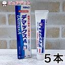 【送料無料】デマックスA 70g 5本セット 歯みがき粉 口臭予防 歯周病