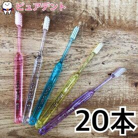 【メール便専用送料無料】モアクリーン スリム 20本入 歯ブラシ