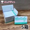 バイオガイア プロデンティス 30錠入 5箱セット 【雑誌・テレビでも紹介されました!】biogaia