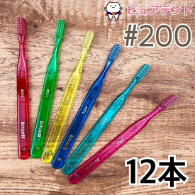 【メール便専用送料無料】 バトラー 歯ブラシ #200 12本入 【サンスター】BUTLER 200 (一般用/ミディアム)