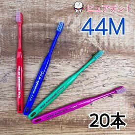 【全国送料無料】ライオン DENT.EX システマ 44M 20本入 1箱 歯ブラシ dent ex systema