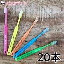 【メール便送料無料)】モアクリーン コンパクト 20本入 歯ブラシ