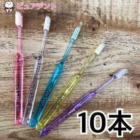 【ウィルデント】モアクリーン スリム 10本入 歯ブラシ